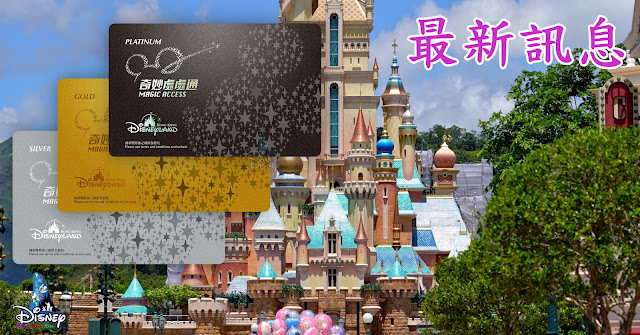 Disney, Disney Parks, 香港迪士尼樂園重開, Hong Kong Disneyland Reopening , Magic Access, 奇妙處處通, Believe in Magic