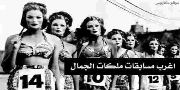 اغرب مسابقات ملكات الجمال