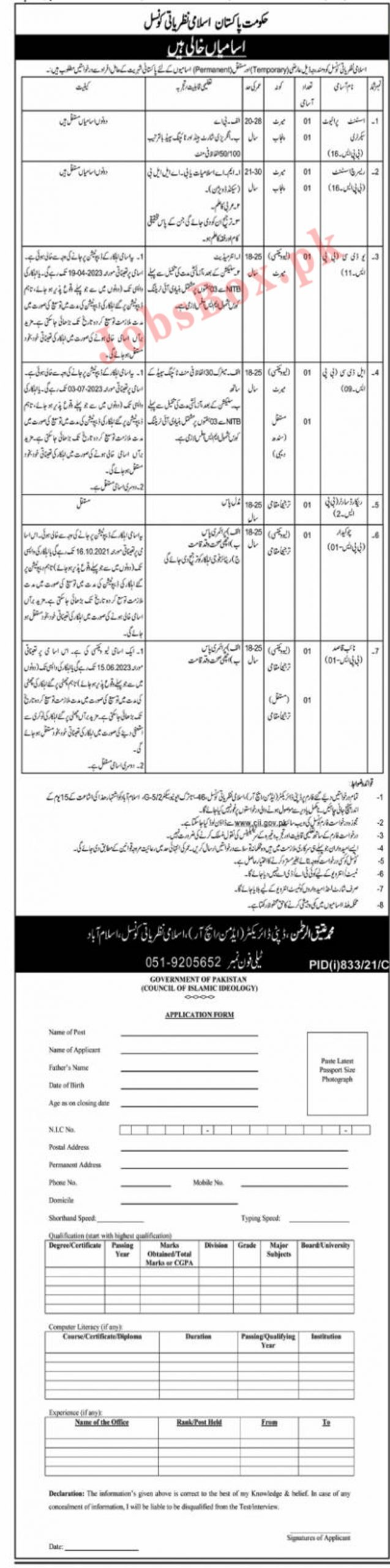 Council of Islamic Ideology Jobs 2021 – Download Application Form www.cii.gov.pk