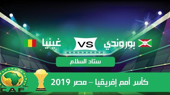 مشاهدة مباراة بوروندي و غينيا 30-06-2019 كأس أمم إفريقيا