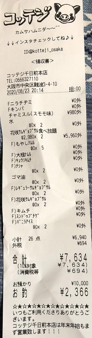 コッテジ 千日前本店 2020/8/23 飲食のレシート