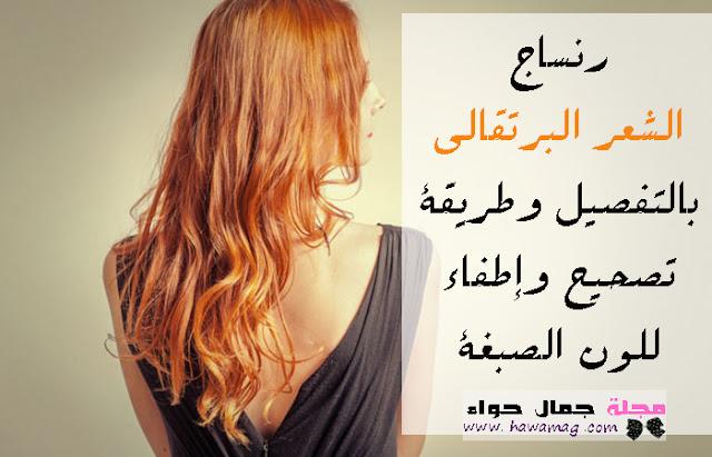 صبغة، لون الصبغة المناسب، ، تصحيح لون االصبغة، رنساج الشعر البرتقالي ، الأصفر ، الأحمر