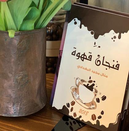 كتاب فنجان قهوة - PDF