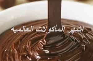 كريمه الشوكولاته