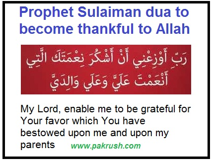 Prophet Sulaiman dua to become thankful to Allah
