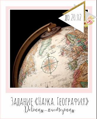 """Задание № 3 """"Наука. География"""""""