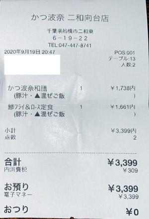 かつ波奈 二和向台店 2020/9/19 飲食のレシート