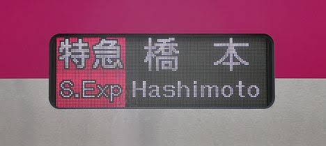京王電鉄 特急 橋本行き6 5000系