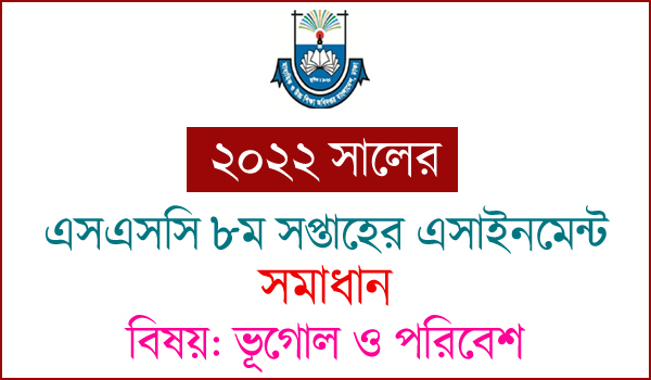 SSC 8th Week Geography & Environment Assignment Answer 2022