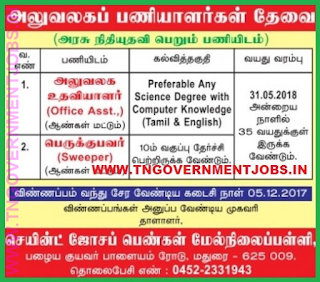 st-josephs-girls-hr-sec-school-madurai-recruitment-2017