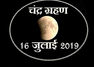 17 जुलाई खग्रास चन्द्रग्रहण ग्रहण के समय निर्देश