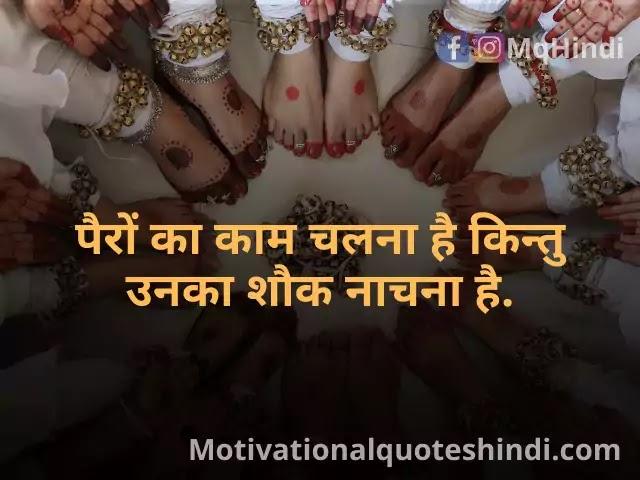 Kathak Dance Quotes In Hindi