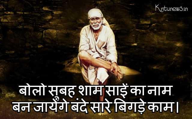 Sai Baba Status in Hindi   Whatsapp & Facebook