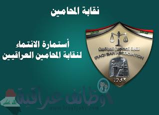استمارة الانتماء لنقابة المحامين