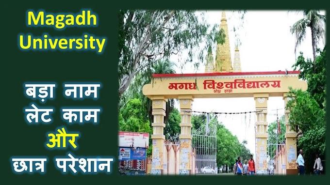 Magadh University- बड़ा नाम लेट काम