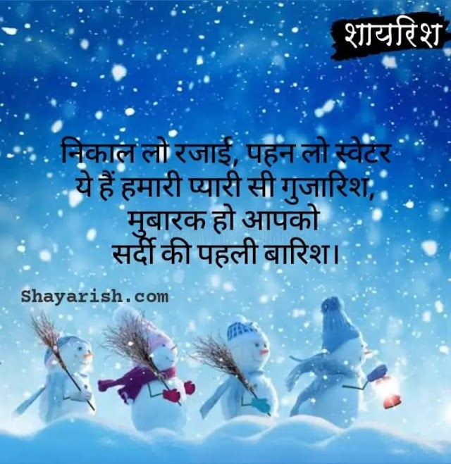 Sardi Shayari in Hindi | Best Winter Shayari in Hindi | Shardi Shayari 2 Lines | Romantic Winter Shayari