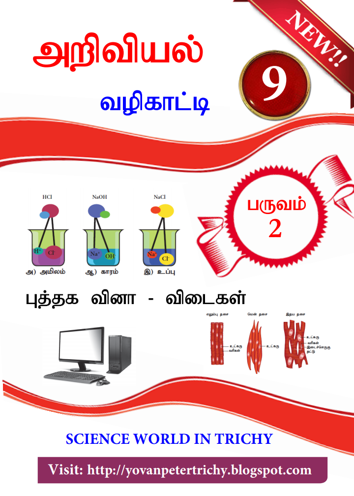 9th Tamil Medium Science Book