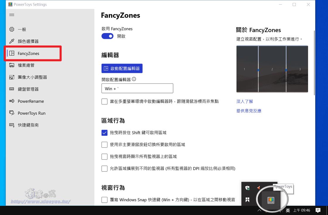 PowerToys FancyZones 讓視窗維持固定位置