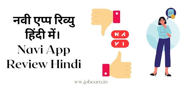 नवी एप्प रिव्यु हिंदी में। Navi App Review Hindi