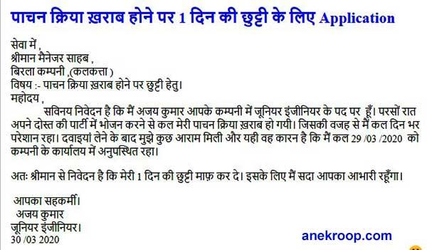 pachan kriya kharab hone par 1 din ki chutti ke liye application