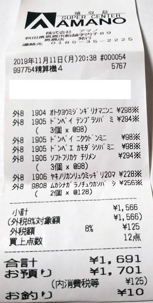 スーパーセンターアマノ 男鹿店 2019/11/11 のレシート