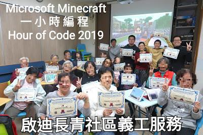 服務回顧  : 啟迪長青社區服務獲得 Microsoft 支持舉辦全球活動「一小時編程」™