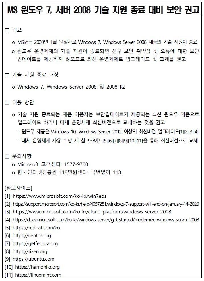 MS 윈도우 7 운영체제 2020년 1월 14일자 기술지원 종료