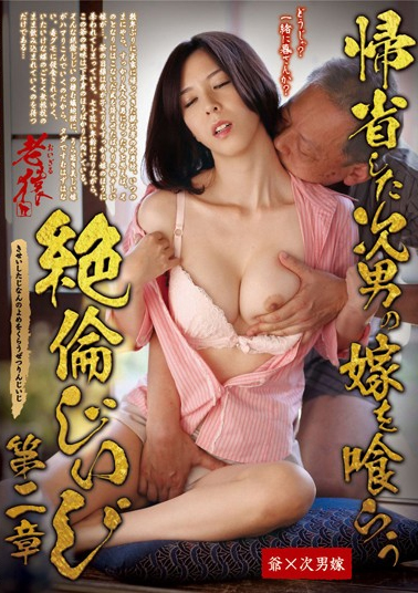 OIZA-018 Chapter Kikumi Saori Unequaled Jiiji That Eat The Daughter-in-law Of The Second Son Went Home
