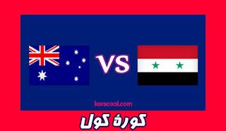 موعد مباراة سوريا واستراليا بتوقيت سوريا