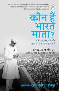 book-kaun-hai-bharat-mata