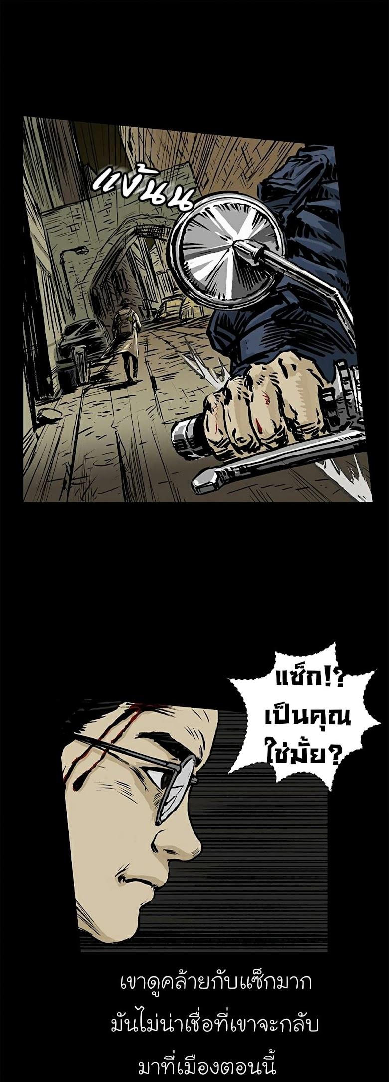 City of Zak - หน้า 2