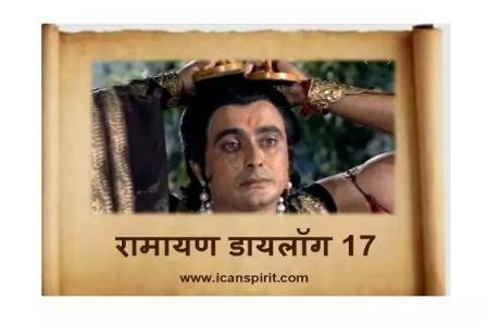 Ramayan Dialogue Ramnand Sagar 17