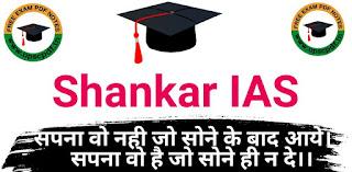 Shankar IAS Monthly Current Affairs September 2020