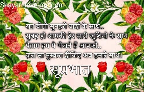good morning shayari in hindi forlove images
