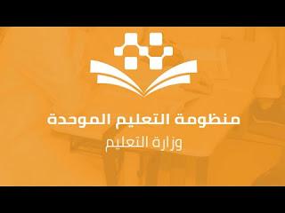 منظومة التعليم الجديدة .. رابط التسجيل في منظومة التعليم الموحد مع خطوات التسجيل