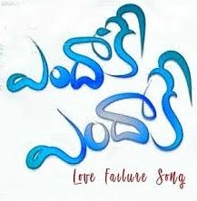 Endakey Endakey Song Lyrics - ENDAAKEY ENDAAKEY LOVE FAILURE TELUGU SONG LYRICS