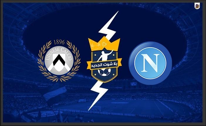 نتيجة مباراة نابولي وأودينيزي اليوم 2021-9-20 في الدوري الايطالي