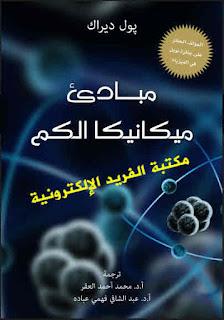 تحميل كتاب مبادئ ميكانيكا الكم pdf ، بول ديراك ، مترجم ، فيزياء الكم الكوانتم The Principles of Quantum Mechanics