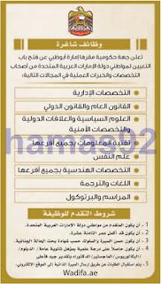 وظائف جريدة الخليج الامارات الخميس 19-01-2017