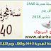 فاتح محرم للسنة الهجرية 1440 يوافق يوم الثلاثاء 11 شنتبر 2018