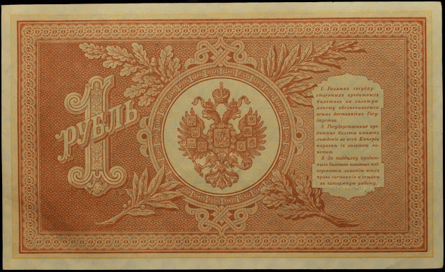 Russia 1 Ruble banknote 1898