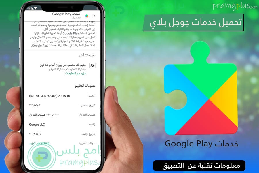 معلومات تنزيل خدمات جوجل Google Play
