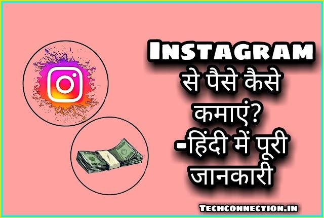 इंस्टाग्राम से पैसे कैसे कमाएं? हिंदी में पूरी जानकारी | techconnection.