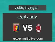 نتيجة مباراة ميلان وجنوى اليوم الموافق 2021/04/18 في الدوري الايطالي