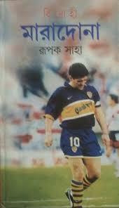 বিদ্রোহী মারাদোনা - রূপক সাহা Bidrohi Maradona pdf by Rupak Saha