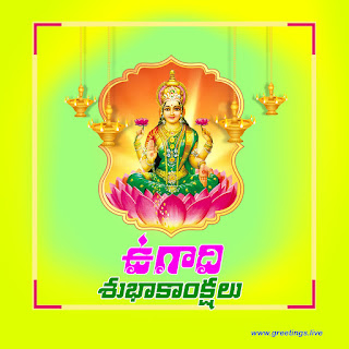 Goddess Sri Lakshmi Devi Ugadi Wishes in Telugu