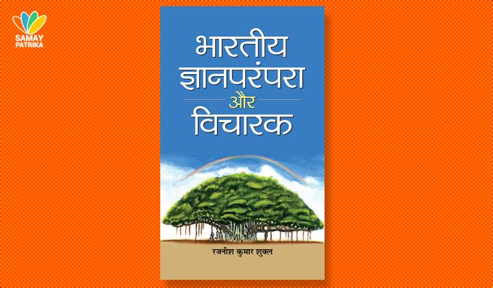 भारतीय-ज्ञान-परंपरा-और-विचारक