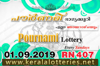 "Keralalotteriesresults.in, ""kerala lottery result 1 9 2019 pournami RN 407"" 1st September 2019 Result, kerala lottery, kl result, yesterday lottery results, lotteries results, keralalotteries, kerala lottery, keralalotteryresult, kerala lottery result, kerala lottery result live, kerala lottery today, kerala lottery result today, kerala lottery results today, today kerala lottery result,1 9 2019, 1.9.2019, kerala lottery result 1-9-2019, pournami lottery results, kerala lottery result today pournami, pournami lottery result, kerala lottery result pournami today, kerala lottery pournami today result, pournami kerala lottery result, pournami lottery RN 407 results 1-9-2019, pournami lottery RN 407, live pournami lottery RN-407, pournami lottery, 01/09/2019 kerala lottery today result pournami, pournami lottery RN-407 1/9/2019, today pournami lottery result, pournami lottery today result, pournami lottery results today, today kerala lottery result pournami, kerala lottery results today pournami, pournami lottery today, today lottery result pournami, pournami lottery result today, kerala lottery result live, kerala lottery bumper result, kerala lottery result yesterday, kerala lottery result today, kerala online lottery results, kerala lottery draw, kerala lottery results, kerala state lottery today, kerala lottare, kerala lottery result, lottery today, kerala lottery today draw result,"