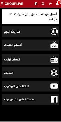تحميل تطبيق Chouf Live الجديد لمشاهدة جميع القنوات المشفرة