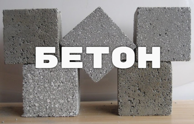 Бетон виды и состав смеси бетонные марка по водонепроницаемости